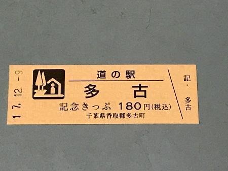 20171209道の駅 多古22
