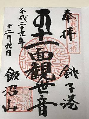 20171209飯沼観音22