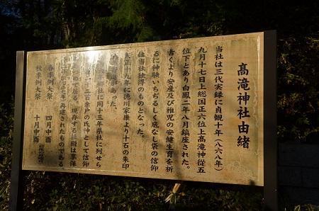 20171214高瀧神社05