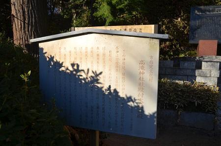 20171214高瀧神社06