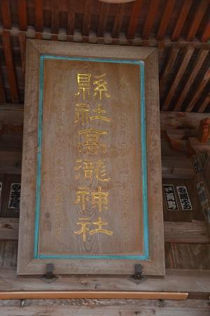 20171214高瀧神社14