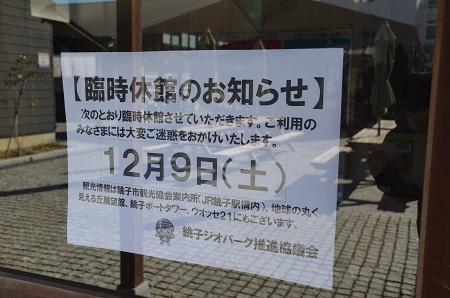 20171209ジオパーク銚子03