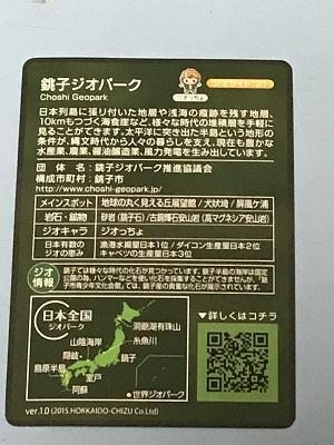 20171209ジオパーク銚子22