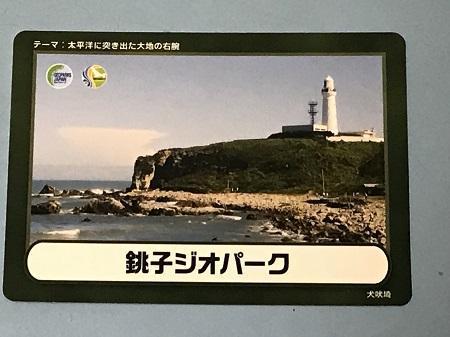 20171209ジオパーク銚子21