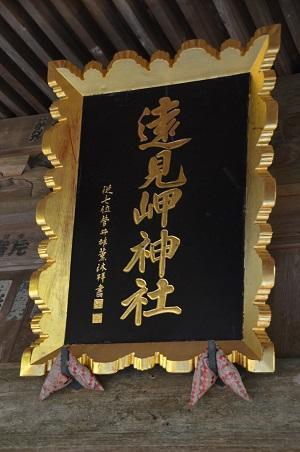 20171214遠見崎神社18