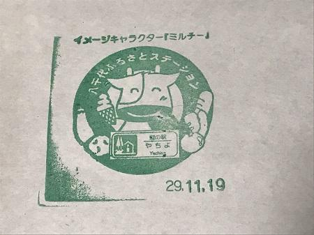 20171119道の駅 八千代27