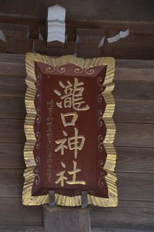 20171214滝口神社06