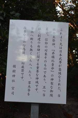 20171214橘樹神社24