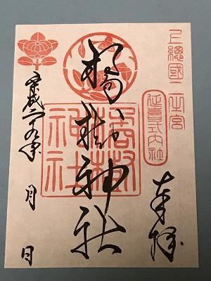 20171214橘樹神社30