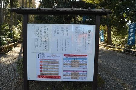 20171214国吉神社06