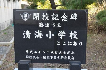 20171214清海小学校04