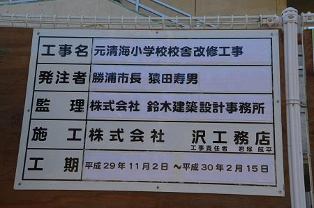 20171214清海小学校13