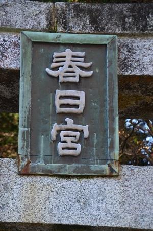 20171214春日神社06