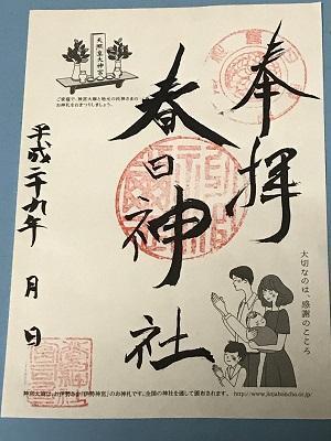 20171214春日神社23