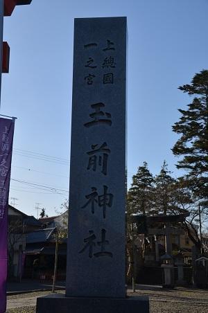 20171214玉前神社01