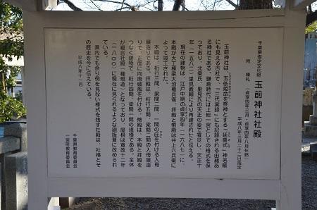 20171214玉前神社16