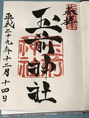 20171214玉前神社38