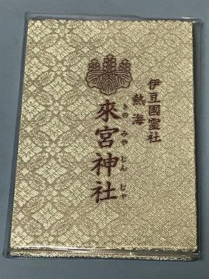 20171218来宮神社41