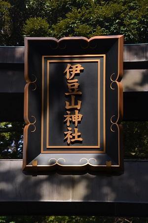 20171218伊豆山神社06