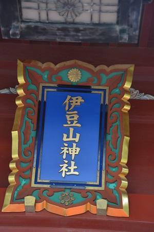 20171218伊豆山神社18