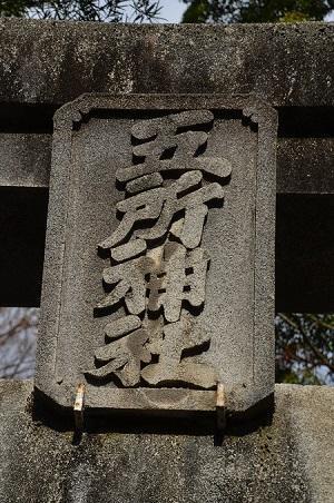 0171218五所神社03