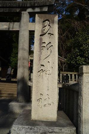 20171218五所神社七福神01