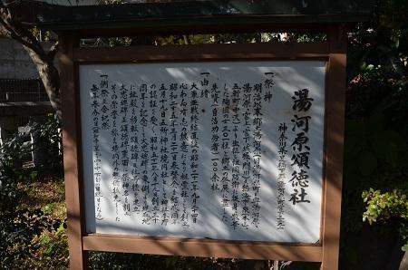 20171218五所神社七福神18