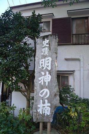 20171218五所神社七福神21