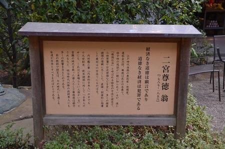 20171218二宮報徳神社06