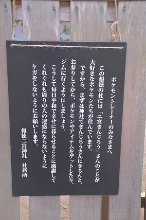 20171218二宮報徳神社07