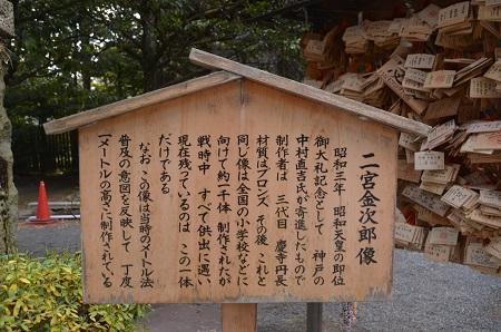 20171218二宮報徳神社15
