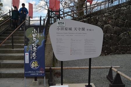 20171218小田原城12