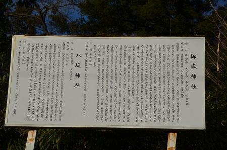 20171218御嶽神社02