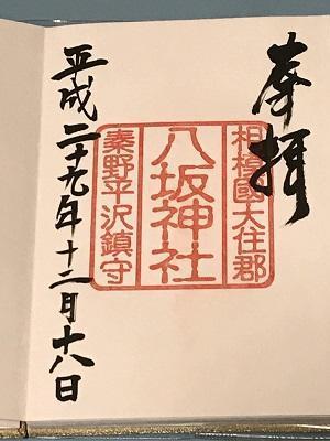 20171218八坂神社13