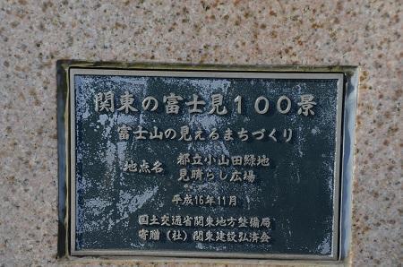 20171221小山田緑地12