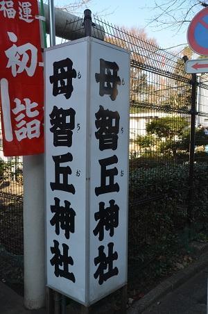 20171221母智丘神社01