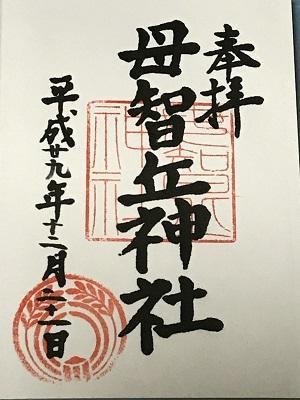20171221母智丘神社12