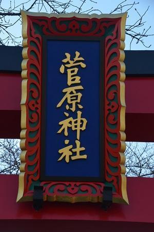 20171221菅原神社04