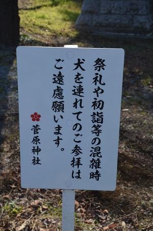 20171221菅原神社02