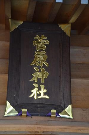20171221菅原神社16