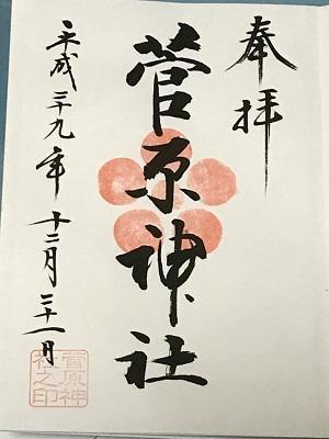 20171221菅原神社32