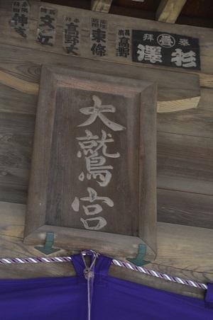 20180109大鷲神社12