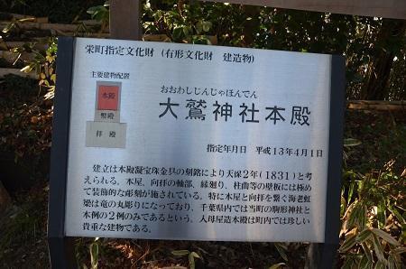 20180109大鷲神社21