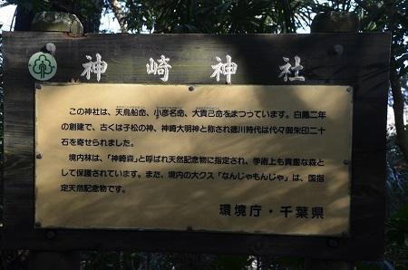 20180109神崎神社36