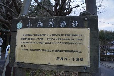 20180109小御門神社35