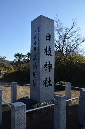 20180118茨城百景山の荘02