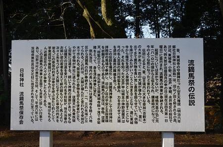 20180118茨城百景山の荘13