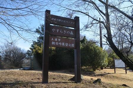 20180118 朝日峠展望公園02