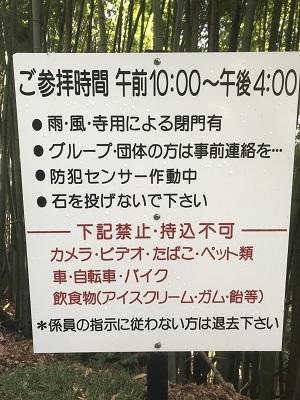 20180118茨城百景峰寺04