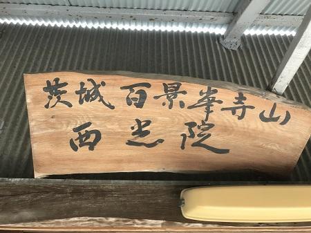 20180118茨城百景峰寺10